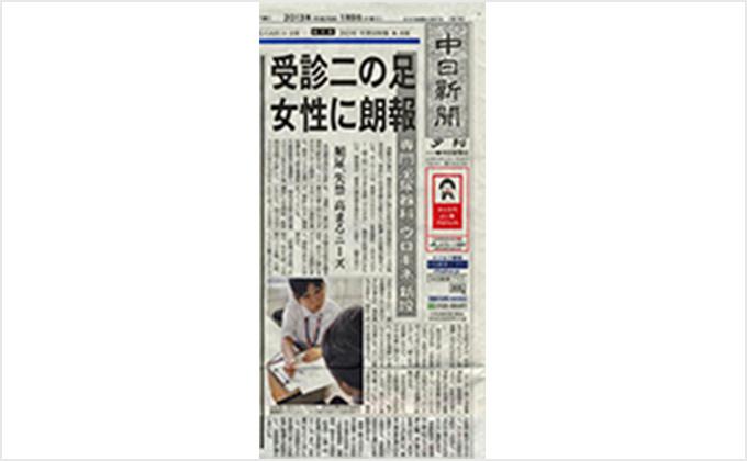 平成25年1月9日中日新聞夕刊