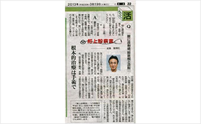 平成25年3月19日中日新聞